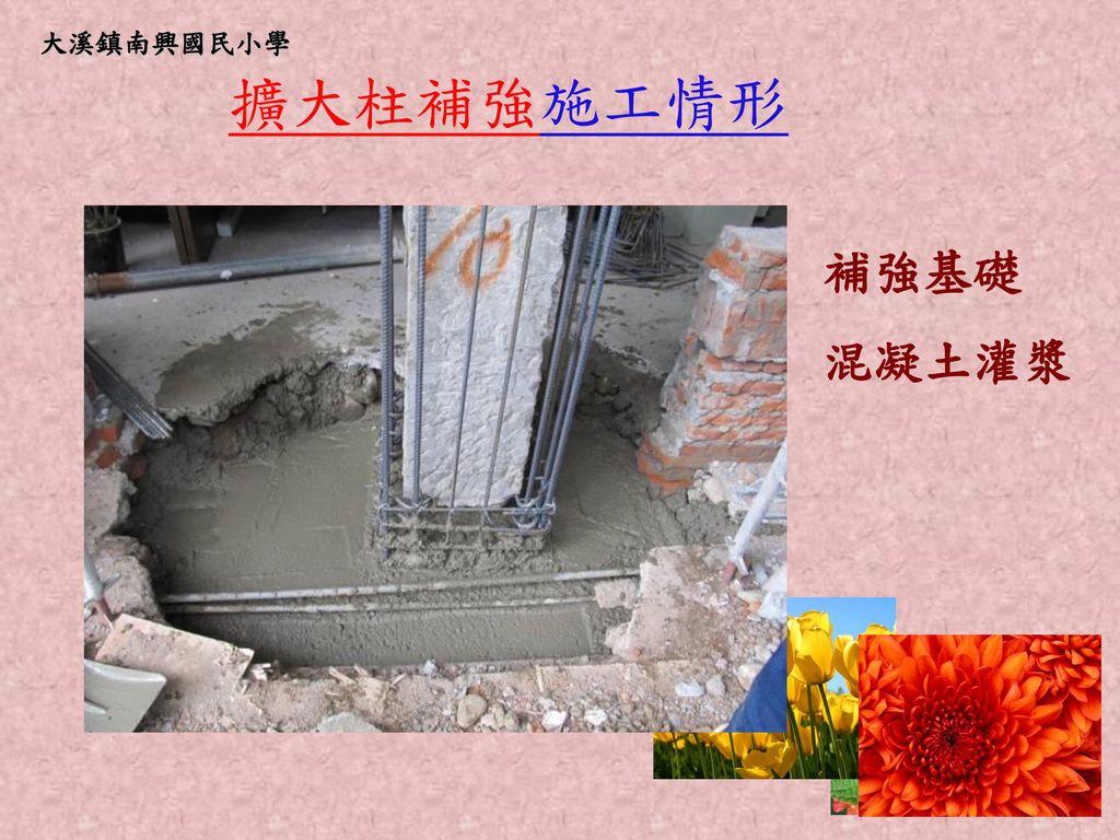 擴大柱補強施工情形 補強基礎 混凝土灌漿