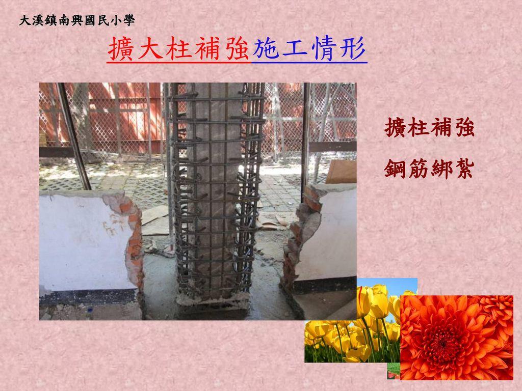 擴大柱補強施工情形 擴柱補強 鋼筋綁紮