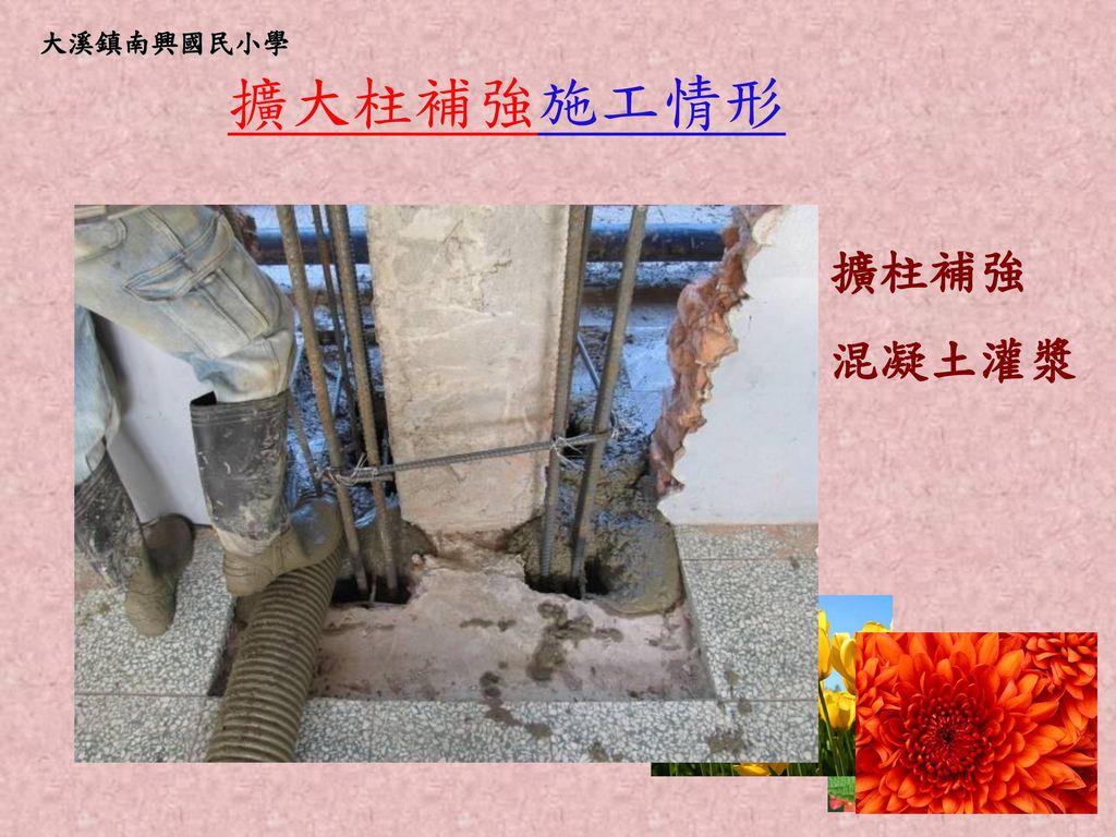 擴大柱補強施工情形 擴柱補強 混凝土灌漿