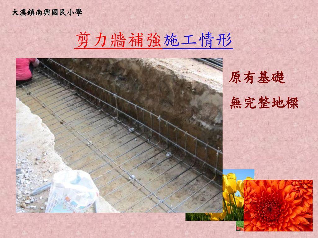 剪力牆補強施工情形 原有基礎 無完整地樑