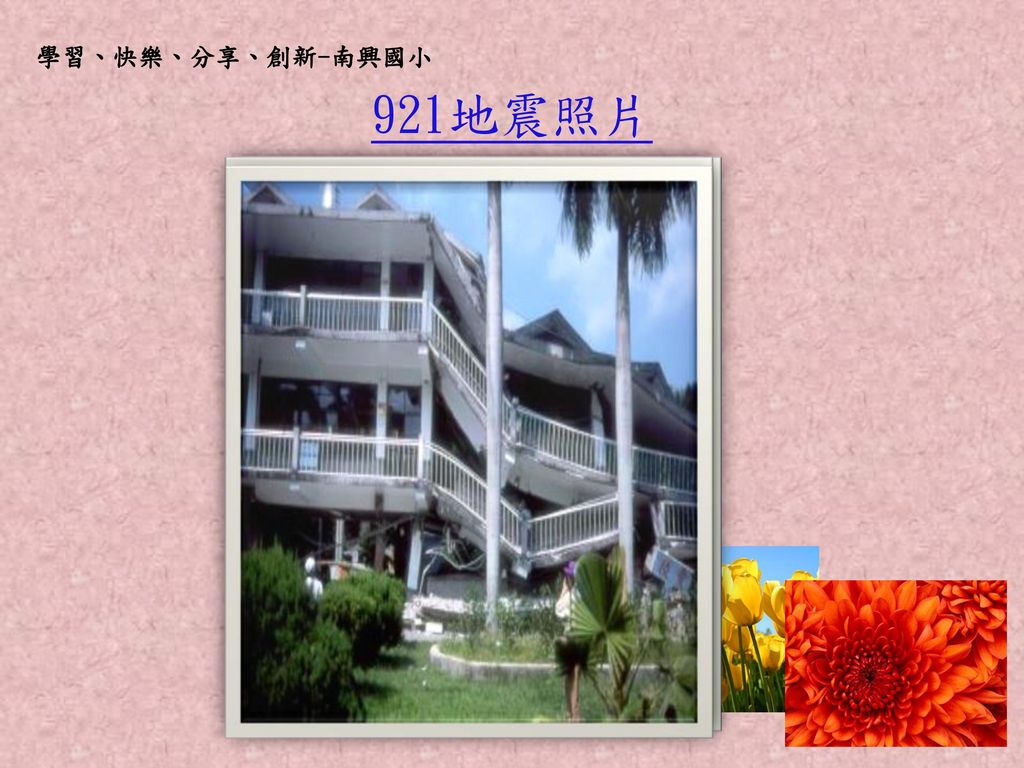 學習、快樂、分享、創新-南興國小 921地震照片