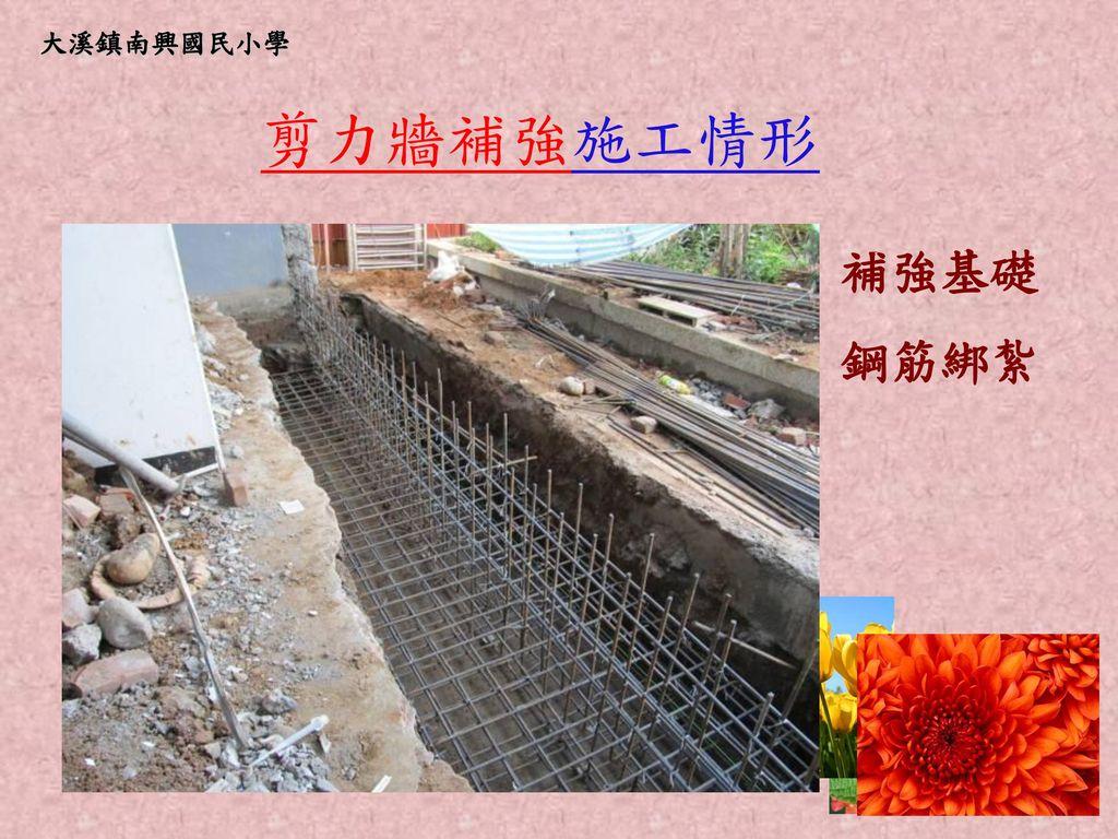 剪力牆補強施工情形 補強基礎 鋼筋綁紮