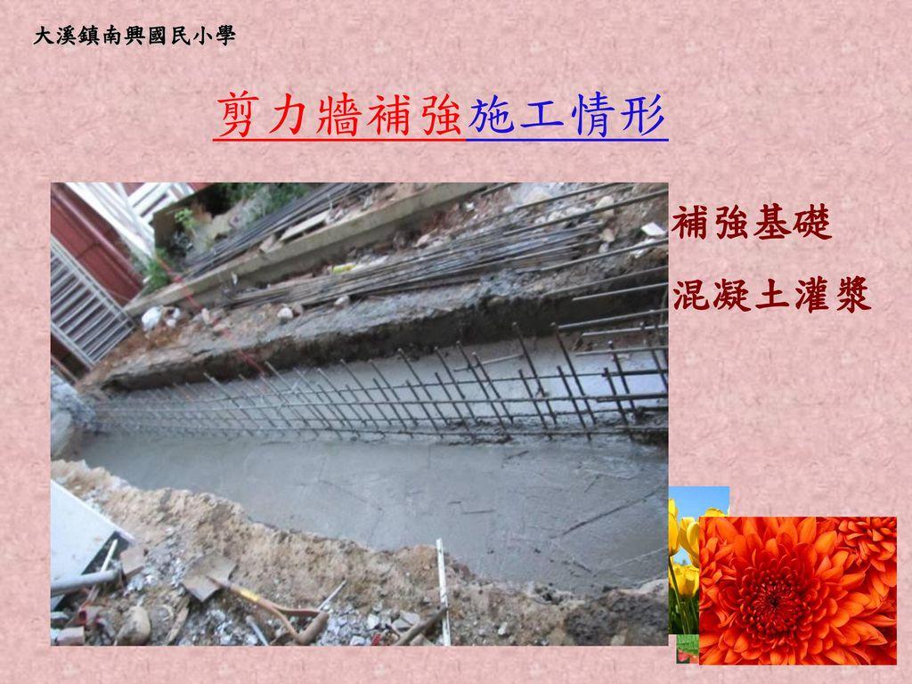 剪力牆補強施工情形 補強基礎 混凝土灌漿