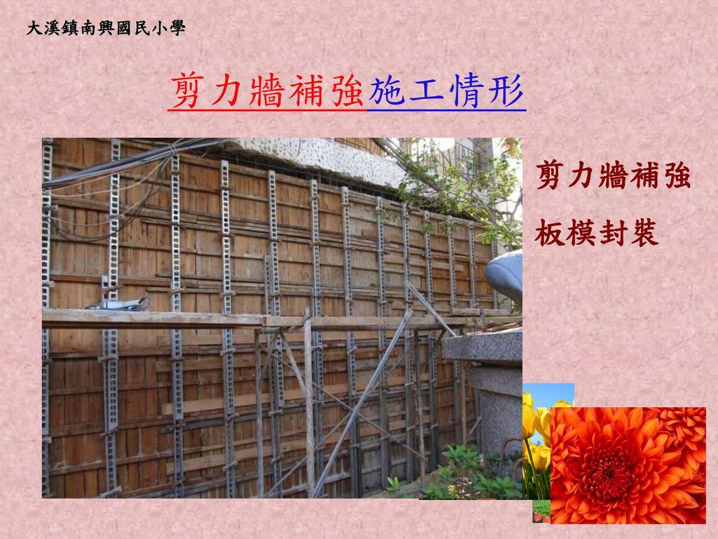 剪力牆補強施工情形 剪力牆補強 板模封裝