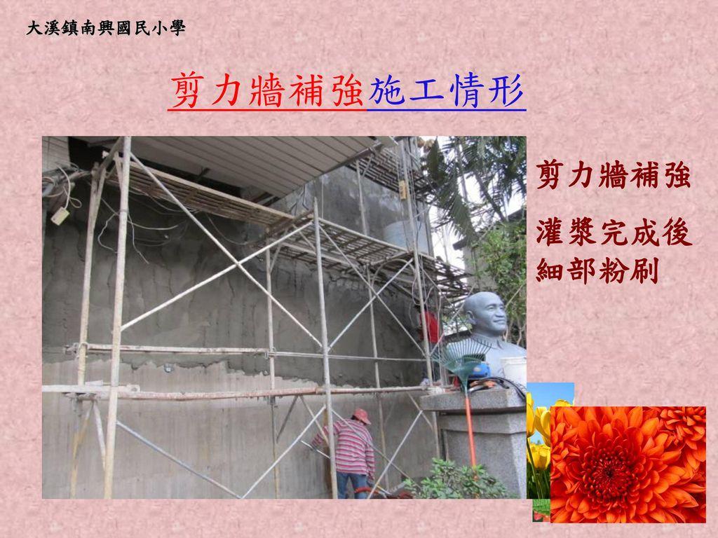 剪力牆補強施工情形 剪力牆補強 灌漿完成後細部粉刷