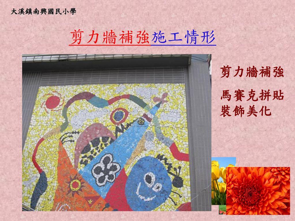剪力牆補強施工情形 剪力牆補強 馬賽克拼貼裝飾美化
