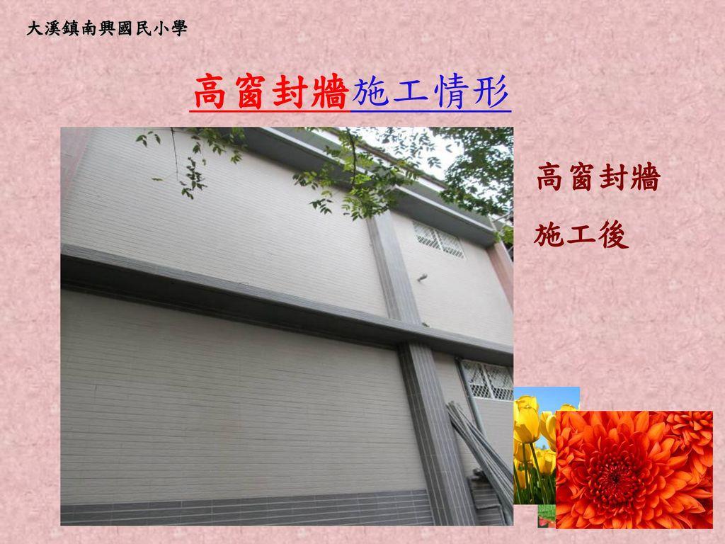 高窗封牆施工情形 高窗封牆 施工後