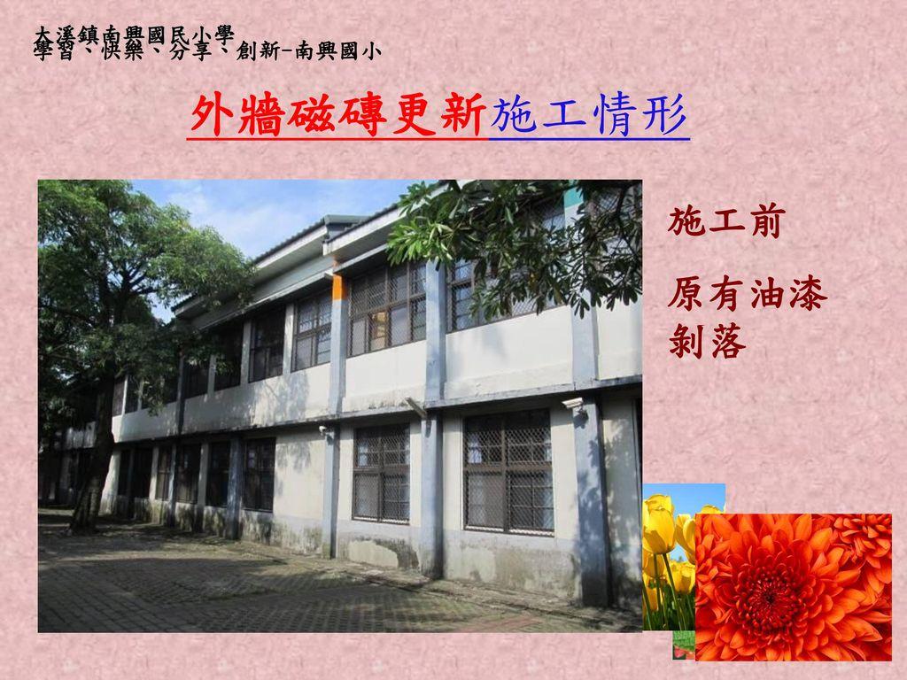 學習、快樂、分享、創新-南興國小 外牆磁磚更新施工情形 施工前 原有油漆剝落