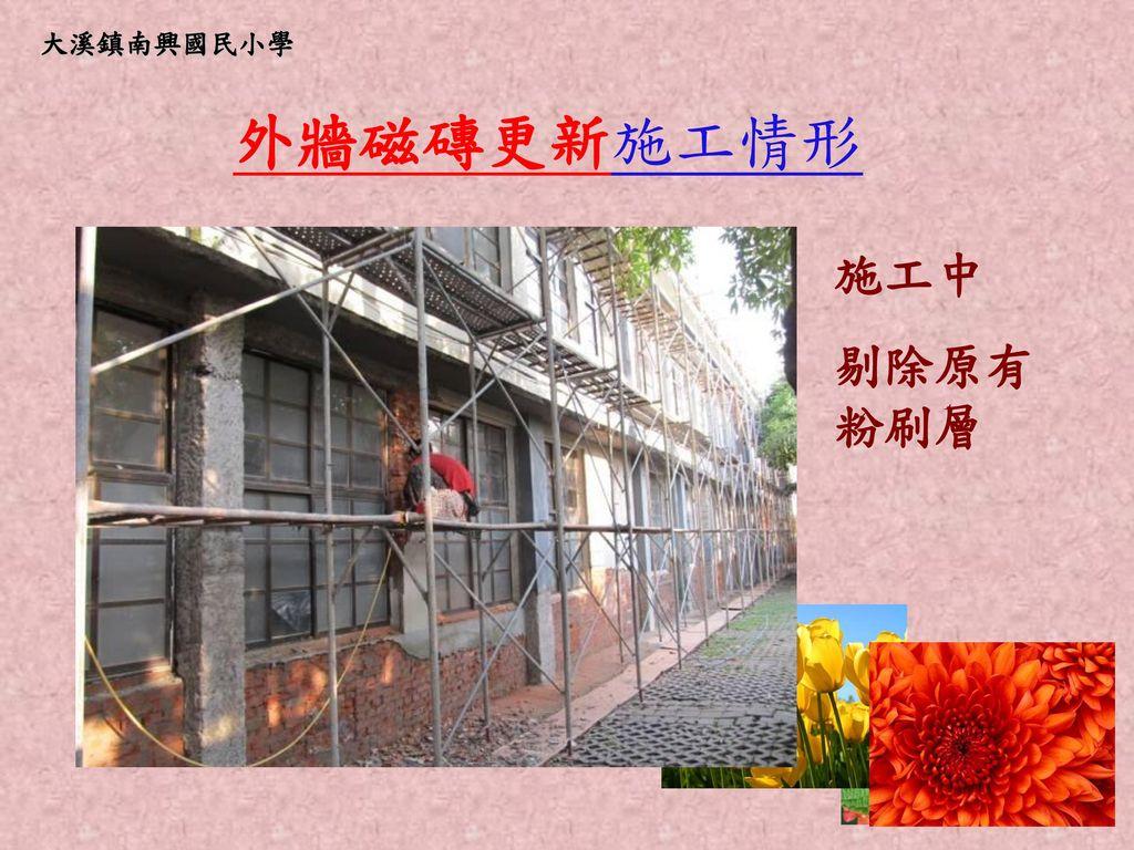 外牆磁磚更新施工情形 施工中 剔除原有粉刷層