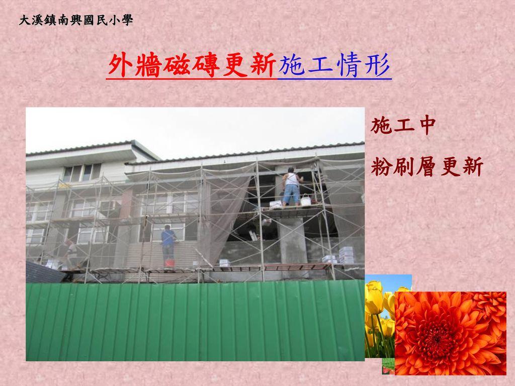 外牆磁磚更新施工情形 施工中 粉刷層更新