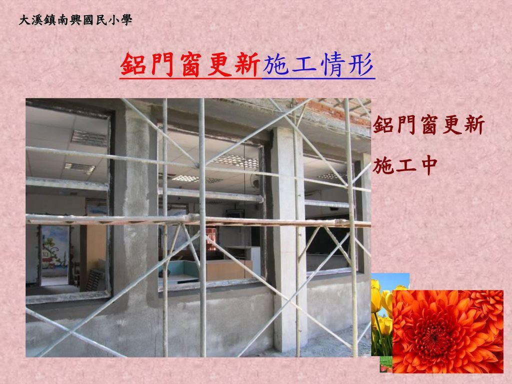 鋁門窗更新施工情形 鋁門窗更新 施工中