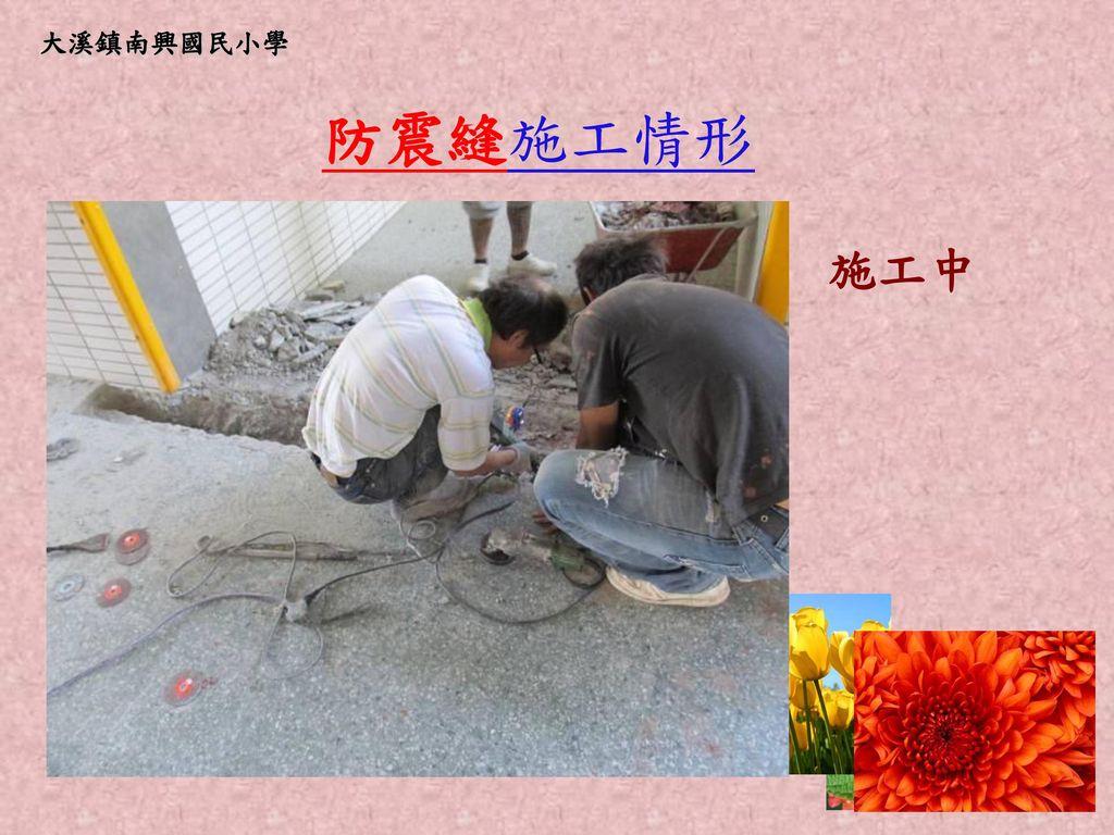 防震縫施工情形 施工中