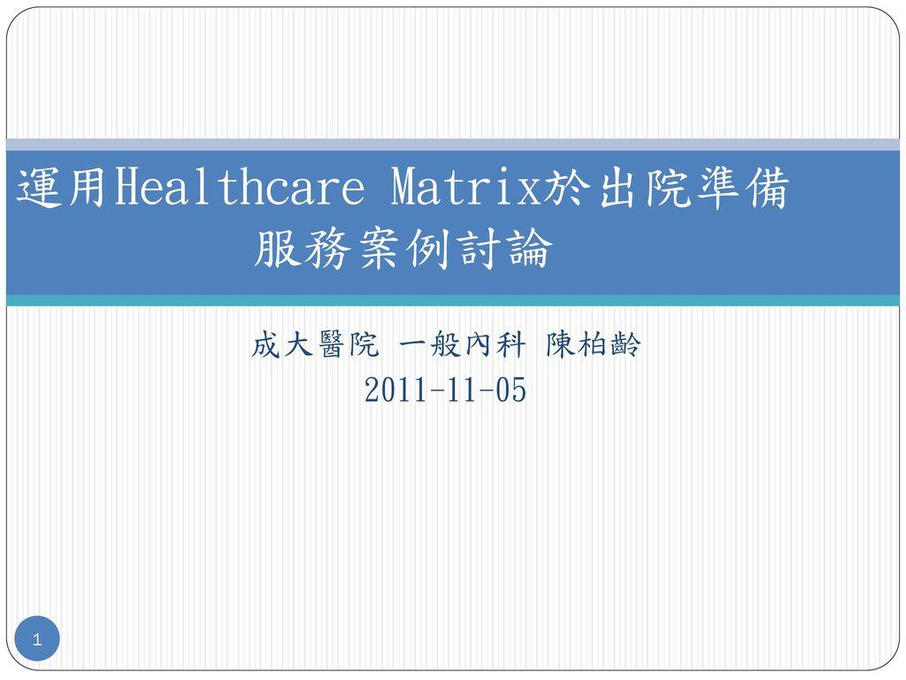 運用Healthcare Matrix於出院準備服務案例討論