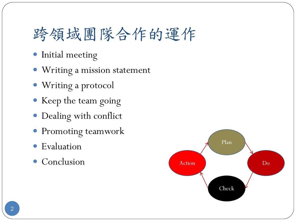 跨領域團隊合作的運作 Initial meeting Writing a mission statement
