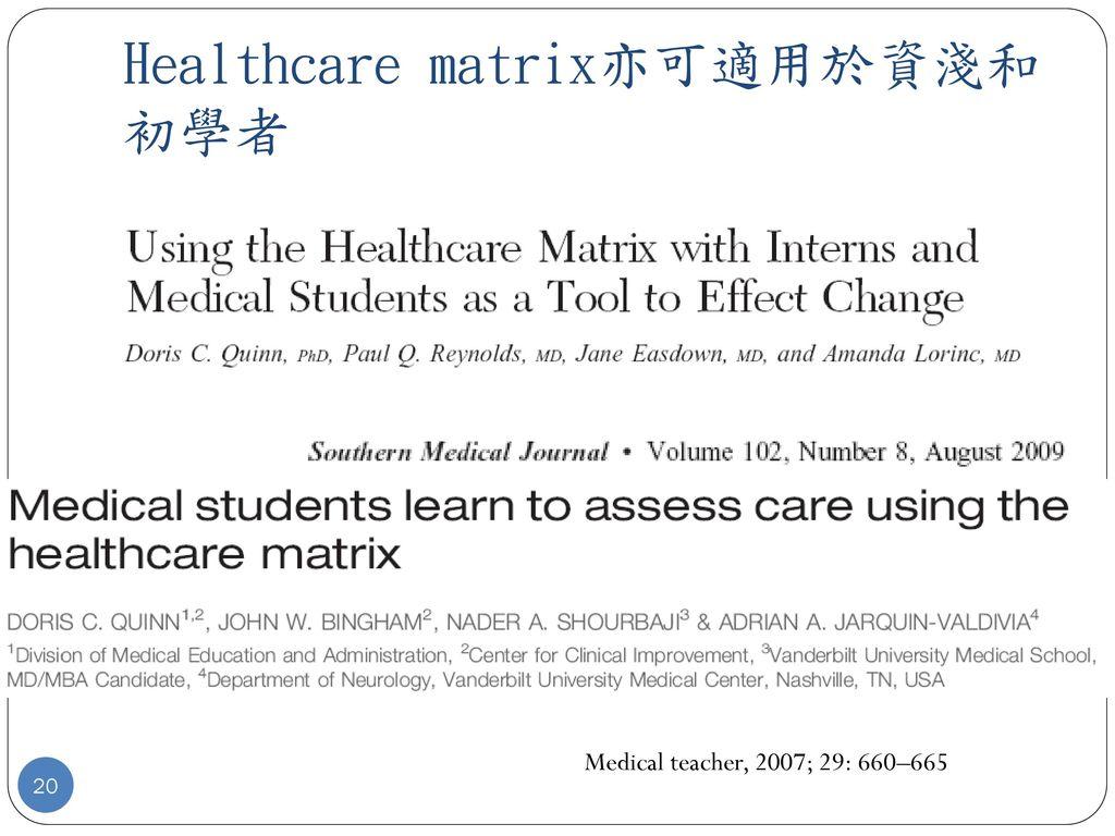 Healthcare matrix亦可適用於資淺和初學者
