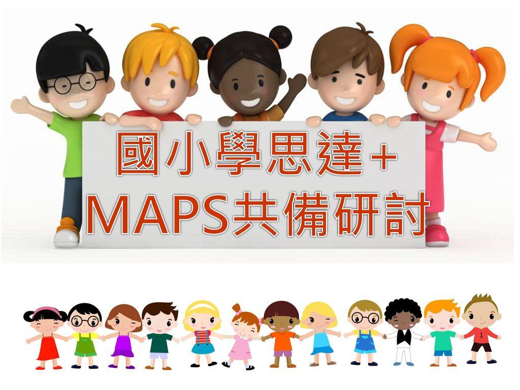 國小學思達+ MAPS共備研討
