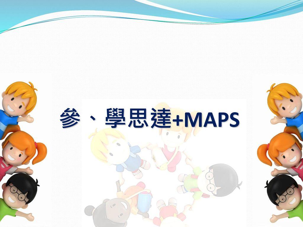 參、學思達+MAPS