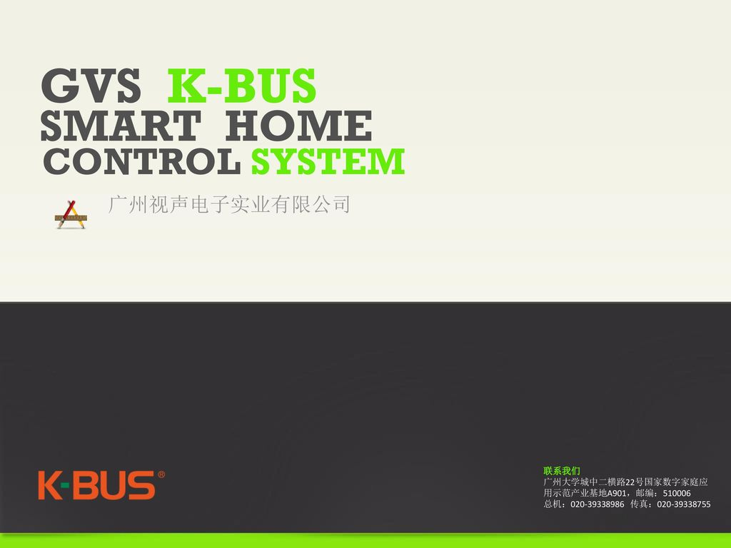 gvs k bus smart home control system ppt download. Black Bedroom Furniture Sets. Home Design Ideas
