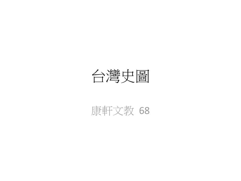 台灣史圖 康軒文教 68