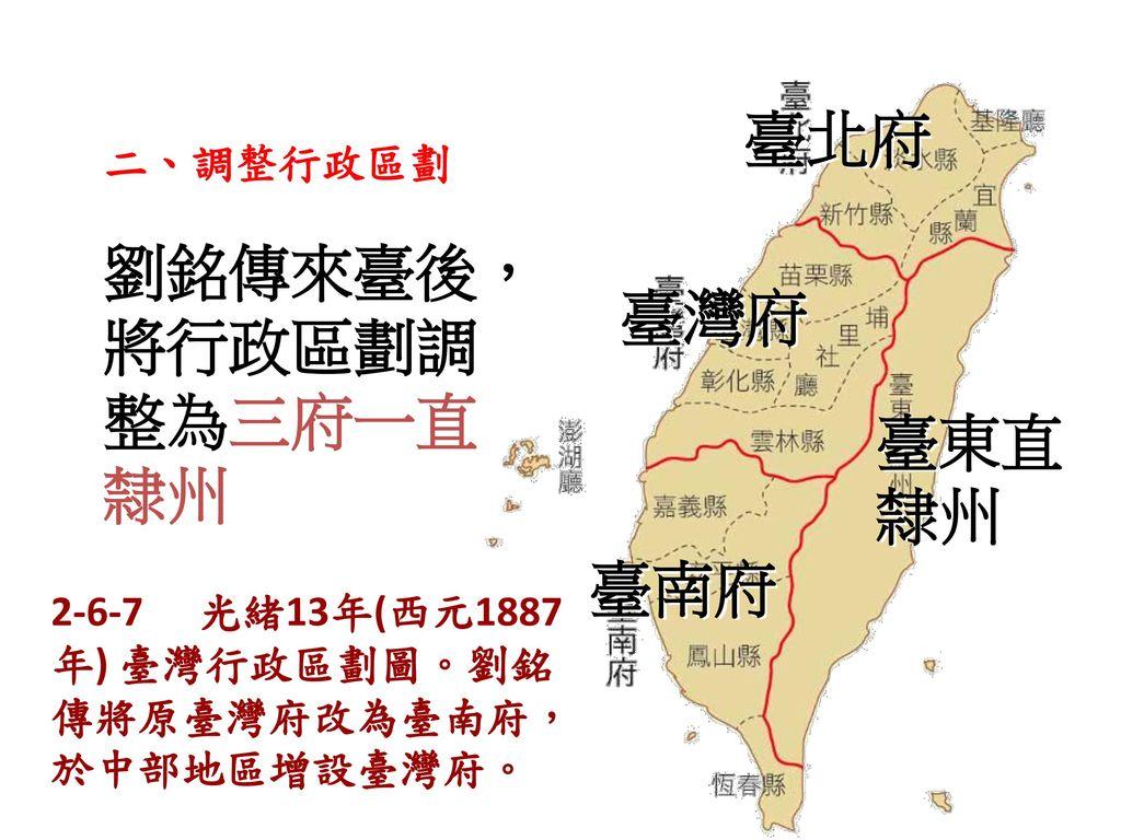 劉銘傳來臺後,將行政區劃調整為三府一直隸州 臺灣府