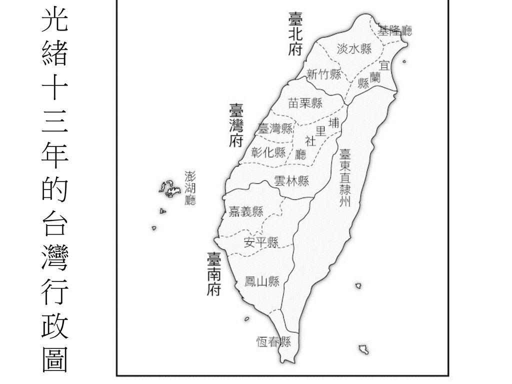 光緒十三年的台灣行政圖