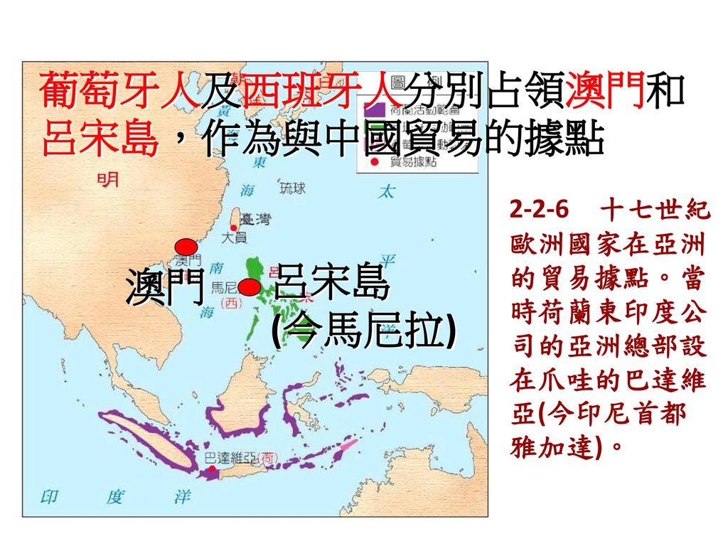 葡萄牙人及西班牙人分別占領澳門和呂宋島,作為與中國貿易的據點