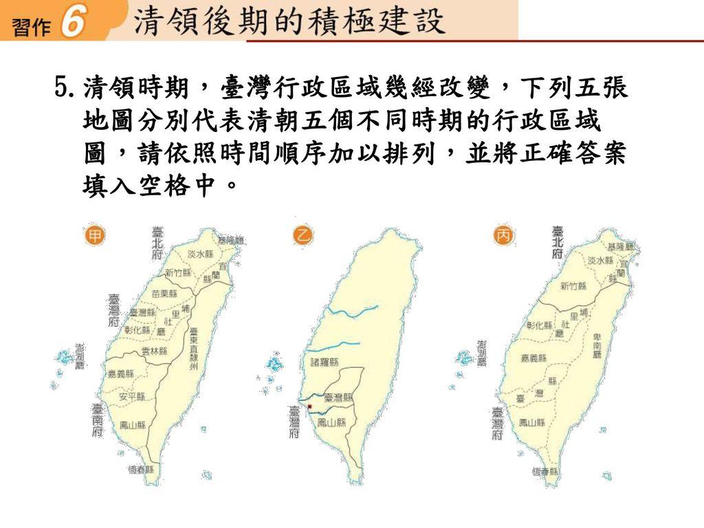 5.清領時期,臺灣行政區域幾經改變,下列五張