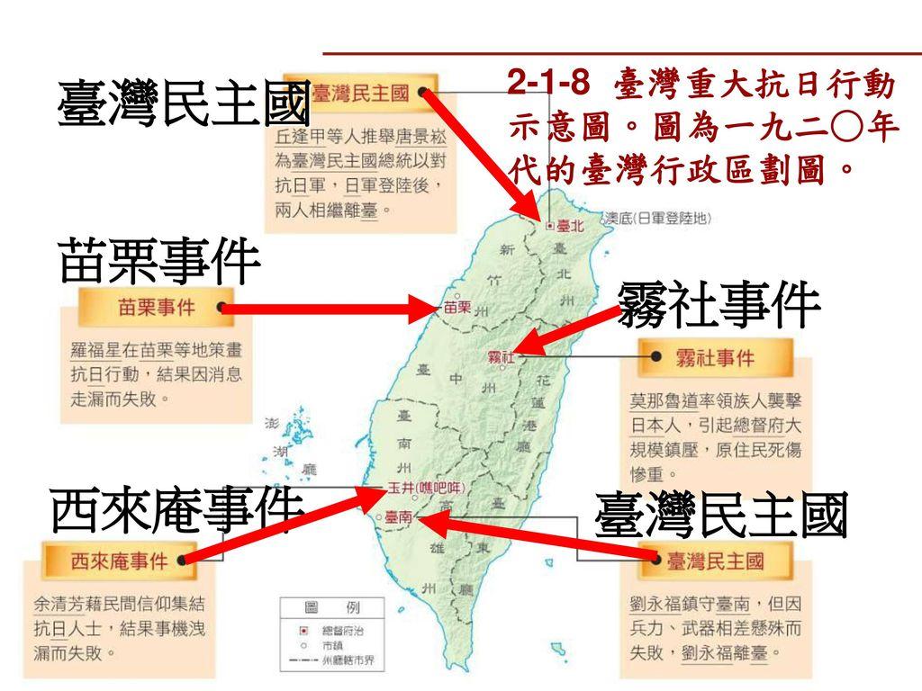 2-1-8 臺灣重大抗日行動示意圖。圖為一九二○年代的臺灣行政區劃圖。