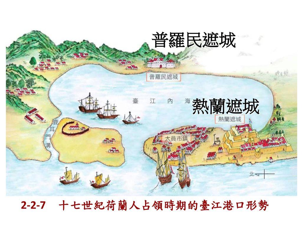普羅民遮城 熱蘭遮城 2-2-7 十七世紀荷蘭人占領時期的臺江港口形勢
