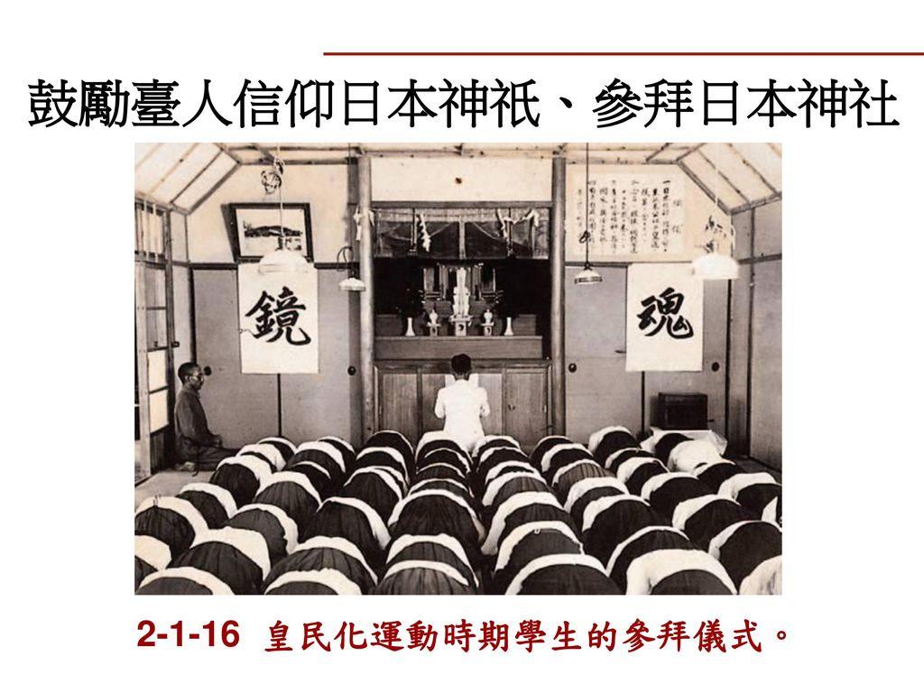 鼓勵臺人信仰日本神祇、參拜日本神社 2-1-16 皇民化運動時期學生的參拜儀式。