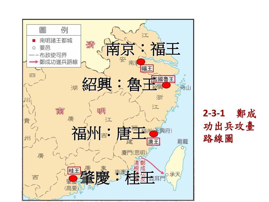 南京:福王 紹興:魯王 2-3-1 鄭成功出兵攻臺路線圖 福州:唐王 肇慶:桂王