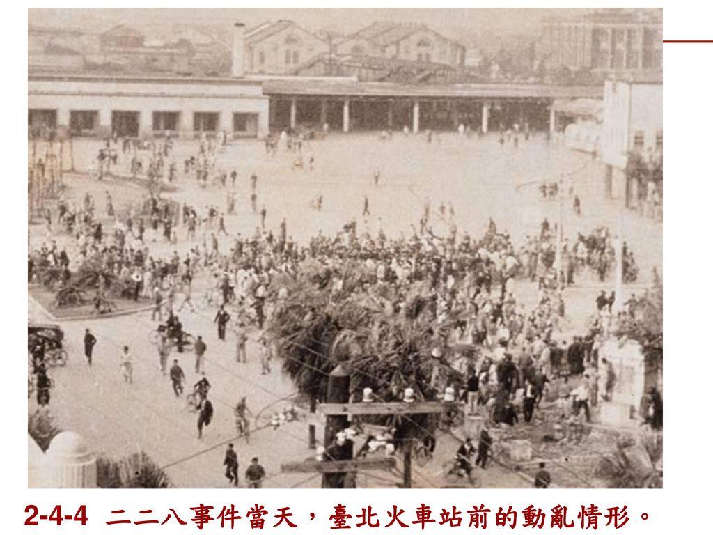2-4-4 二二八事件當天,臺北火車站前的動亂情形。