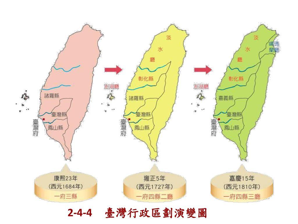 2-4-4 臺灣行政區劃演變圖