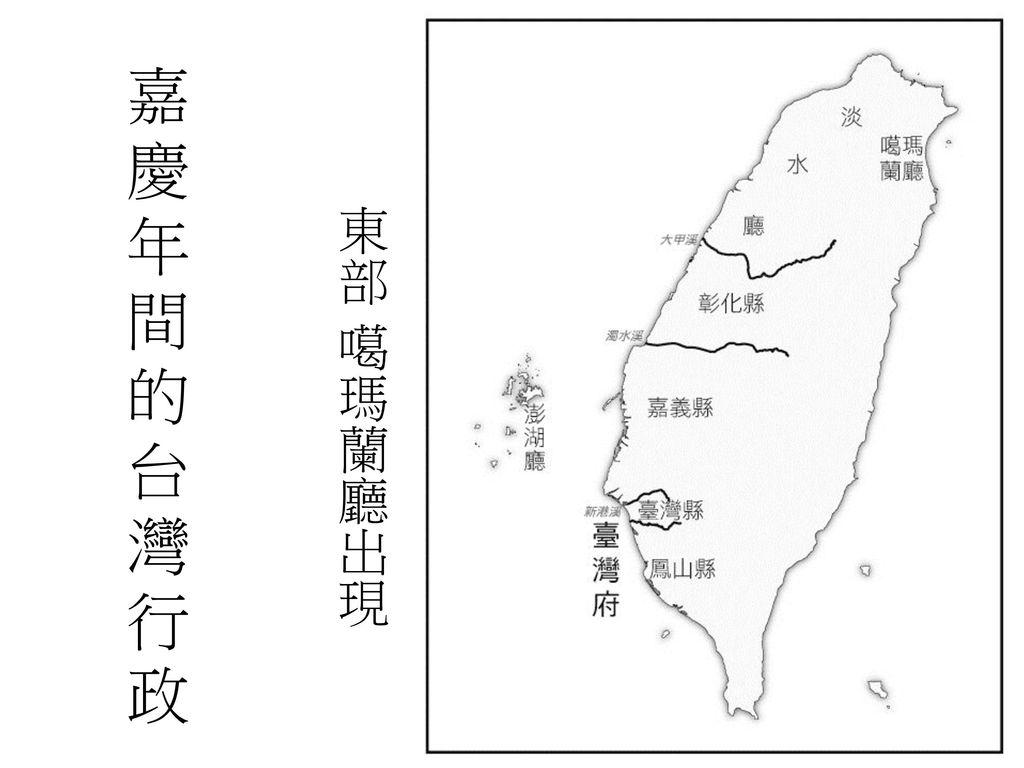 嘉慶年間的台灣行政 東部 噶瑪蘭廳出現