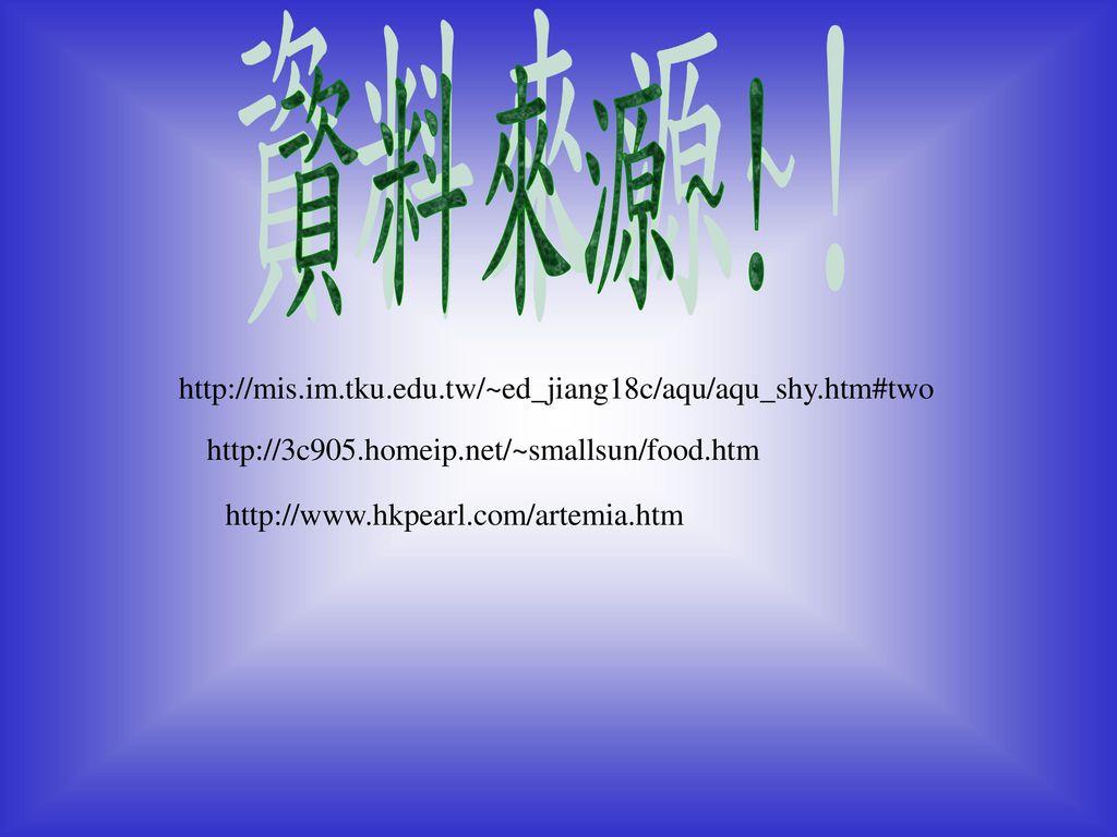 資料來源~! http://mis.im.tku.edu.tw/~ed_jiang18c/aqu/aqu_shy.htm#two