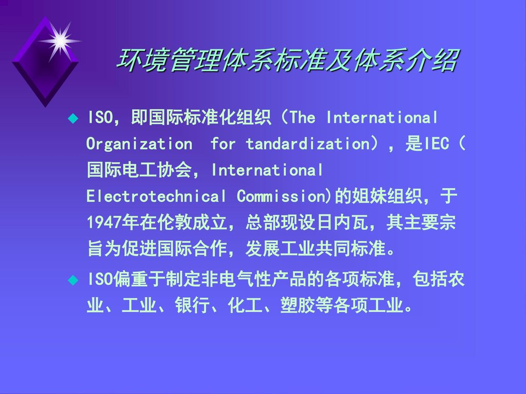 环境管理体系标准及体系介绍