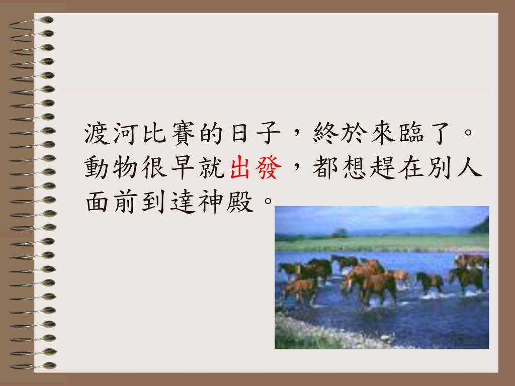 渡河比賽的日子,終於來臨了。動物很早就出發,都想趕在別人面前到達神殿。