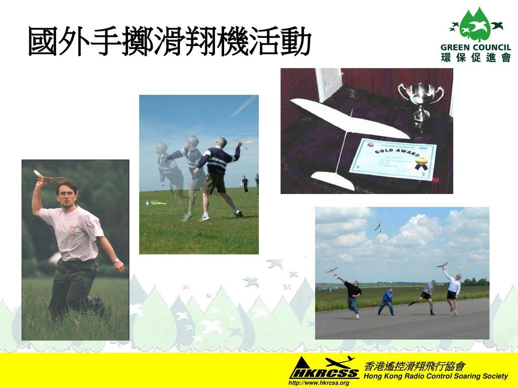 國外手擲滑翔機活動