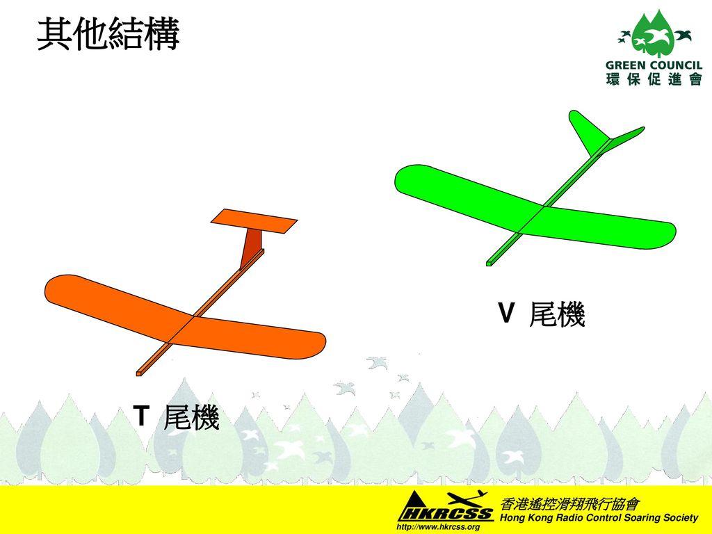 其他結構 V 尾機 T 尾機