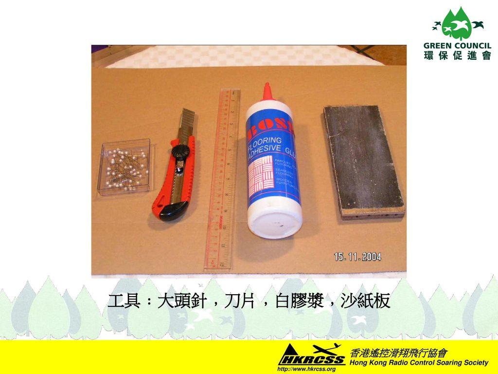 工具﹕大頭針﹐刀片﹐白膠漿﹐沙紙板