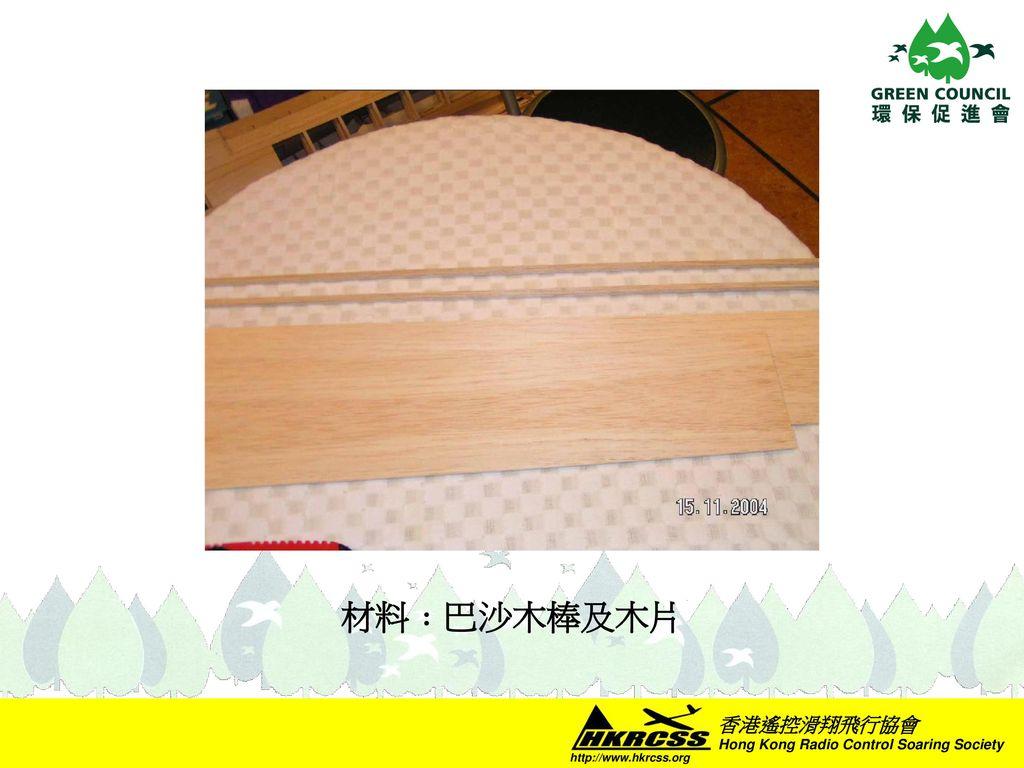 材料﹕巴沙木棒及木片
