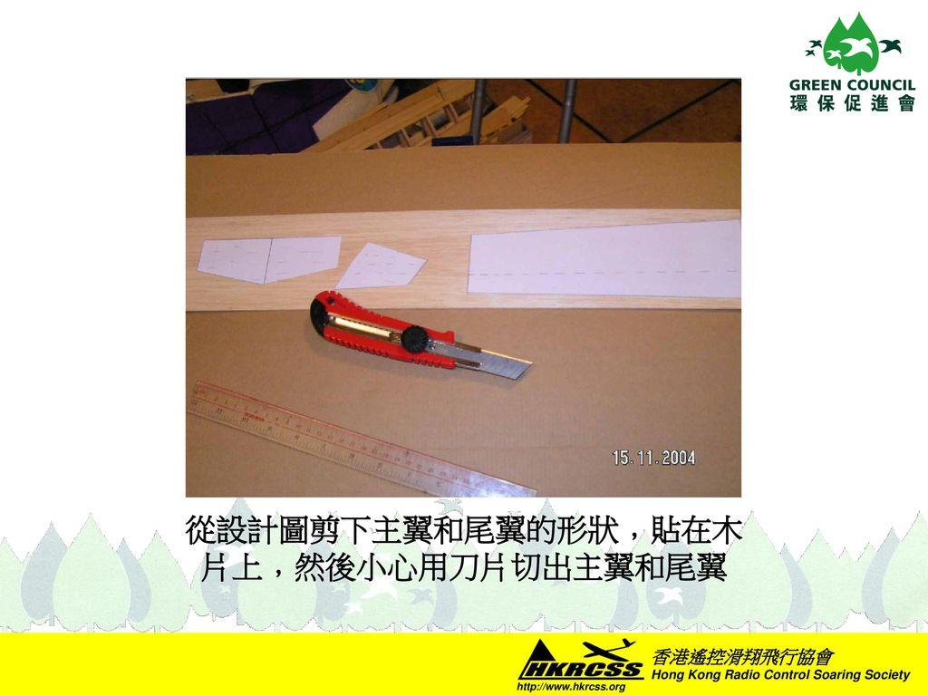 從設計圖剪下主翼和尾翼的形狀﹐貼在木片上﹐然後小心用刀片切出主翼和尾翼