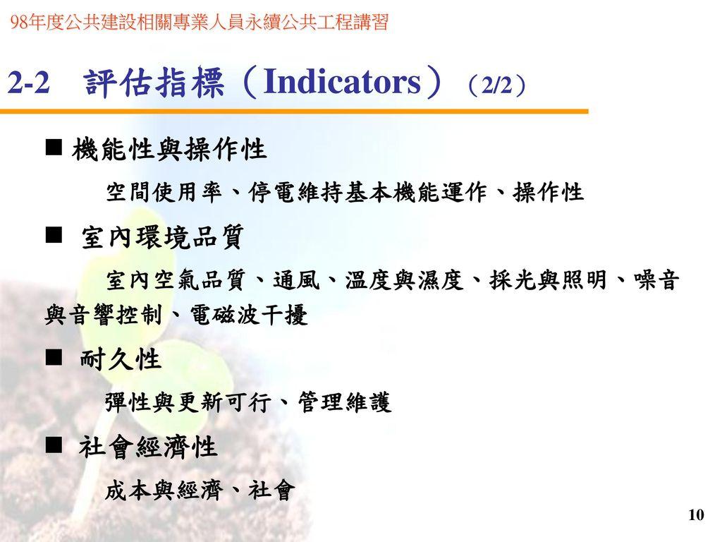2-2 評估指標(Indicators)(2/2)