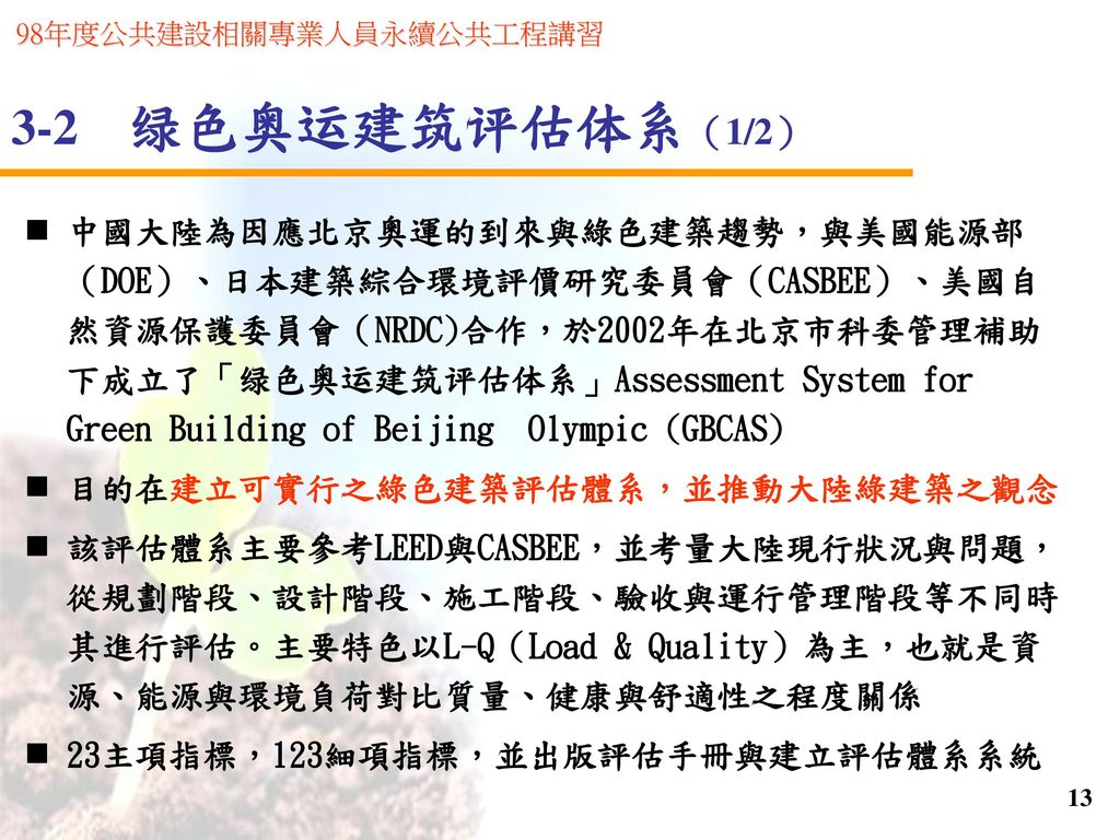 3-2 绿色奥运建筑评估体系(1/2)