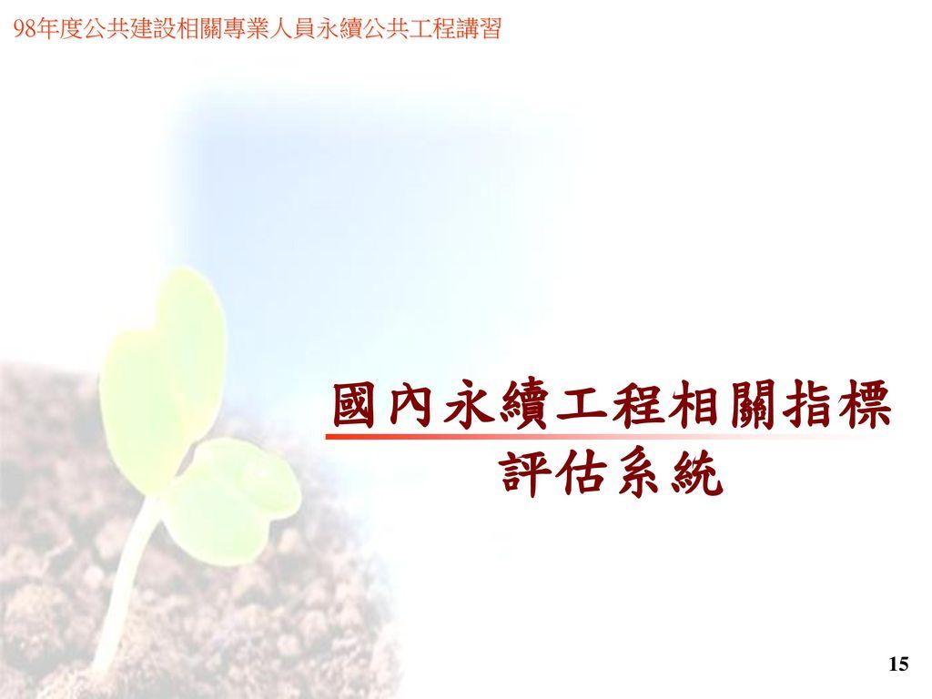國內永續工程相關指標評估系統
