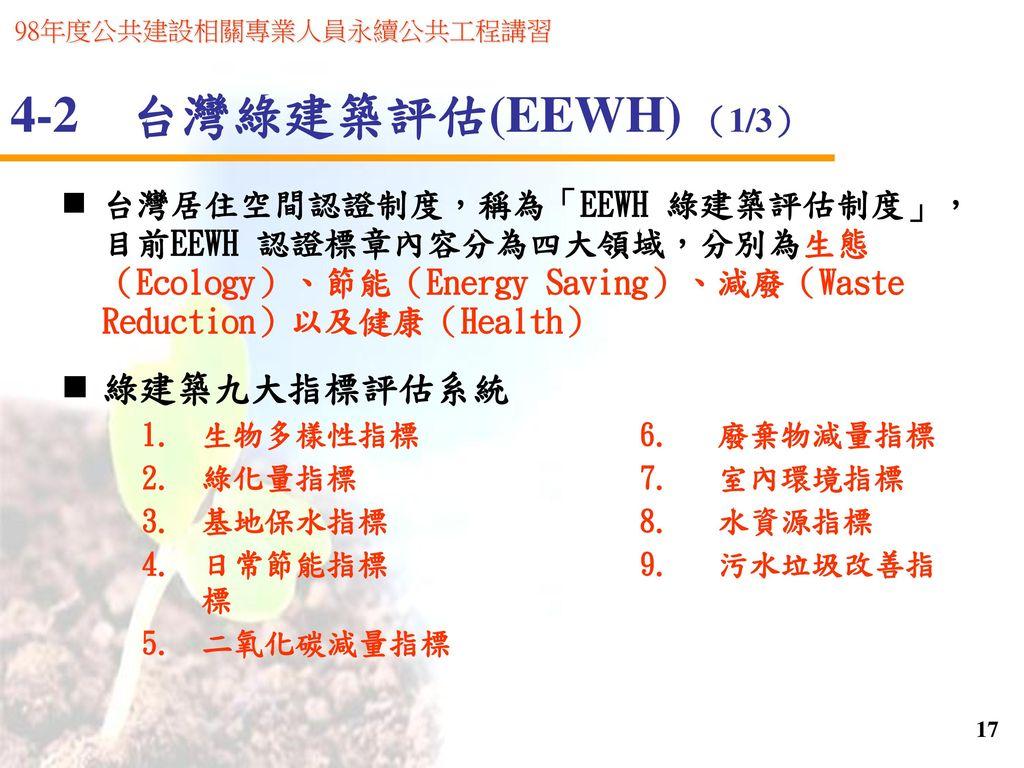 4-2 台灣綠建築評估(EEWH) (1/3) 綠建築九大指標評估系統