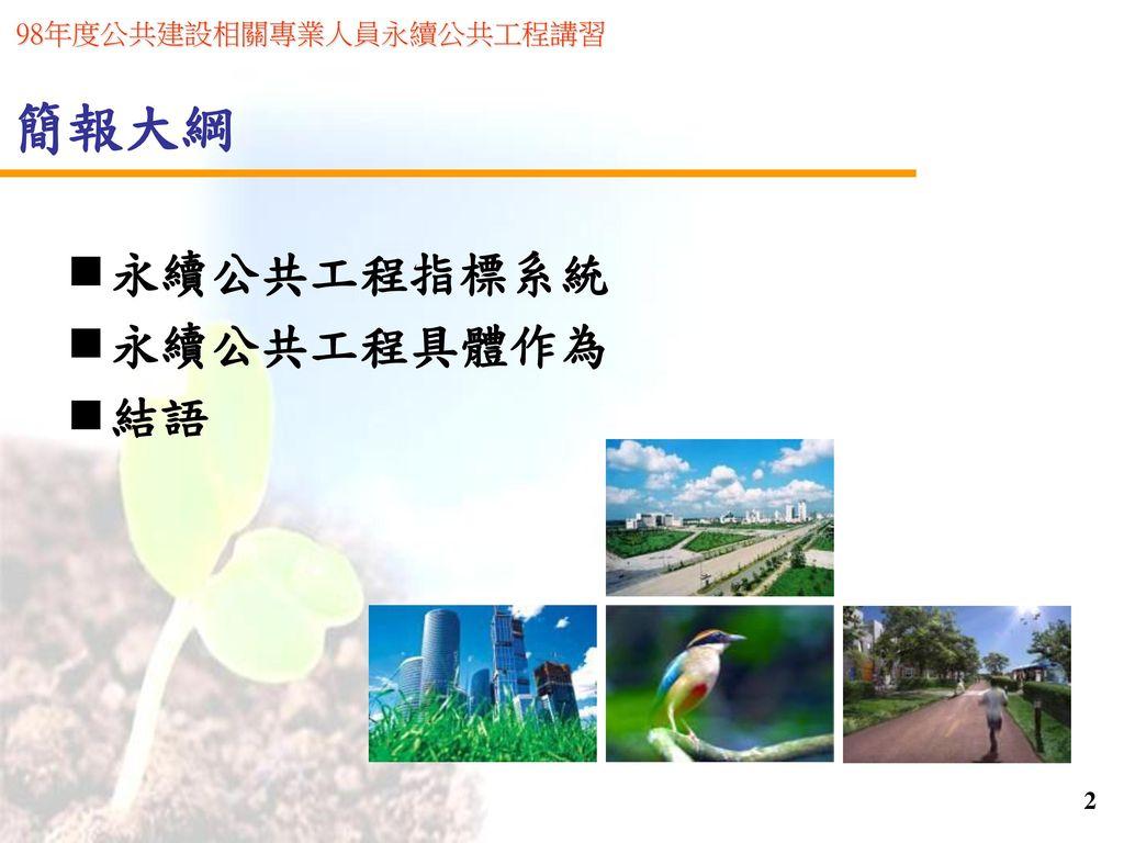 簡報大綱 永續公共工程指標系統 永續公共工程具體作為 結語
