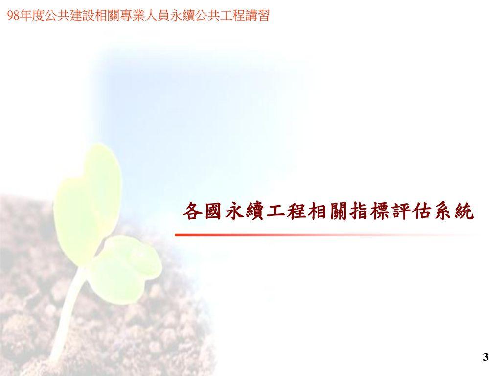 各國永續工程相關指標評估系統