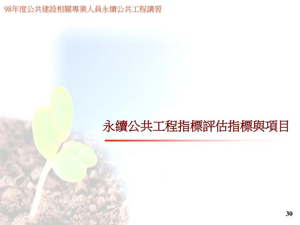 永續公共工程指標評估指標與項目