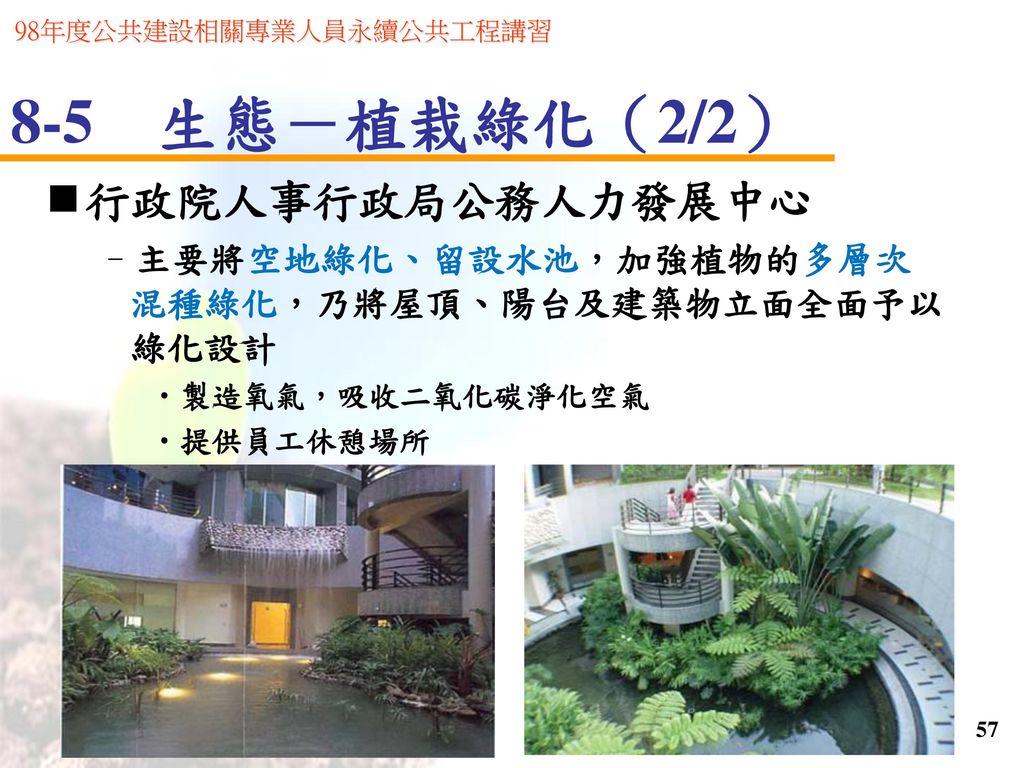 8-5 生態-植栽綠化(2/2) 行政院人事行政局公務人力發展中心